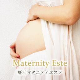 妊活マタニティエステ